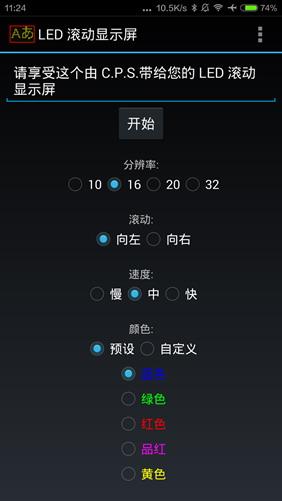 【资源分享】LED Scroller 去广告中文版-爱小助
