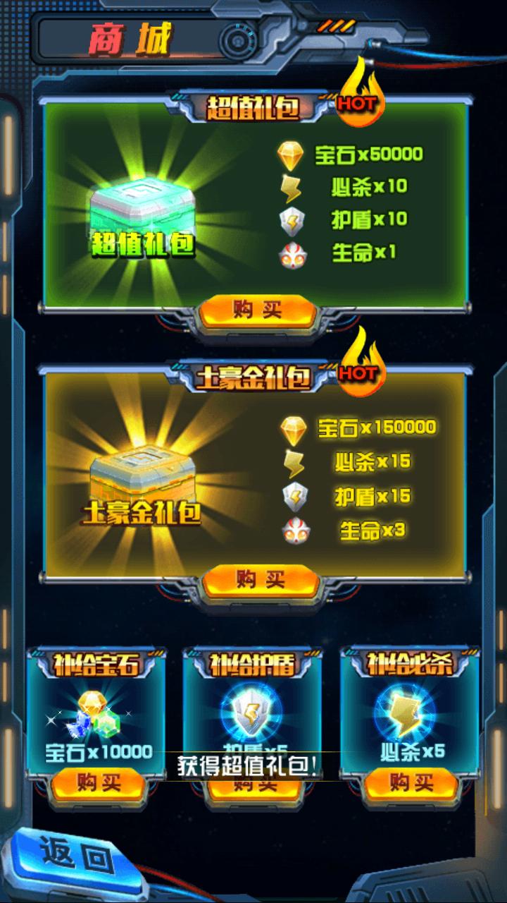全民奥特曼(飞机大战)破解版下载_葫芦侠安卓破解站
