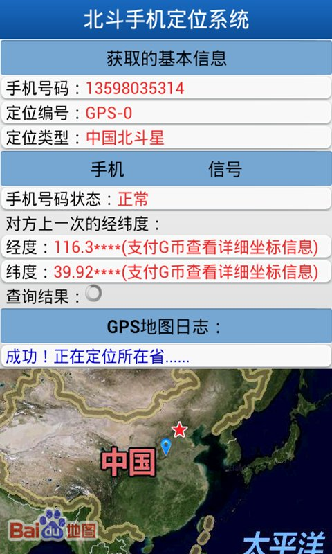 【资源分享】北斗GPS手机定位系统-爱小助