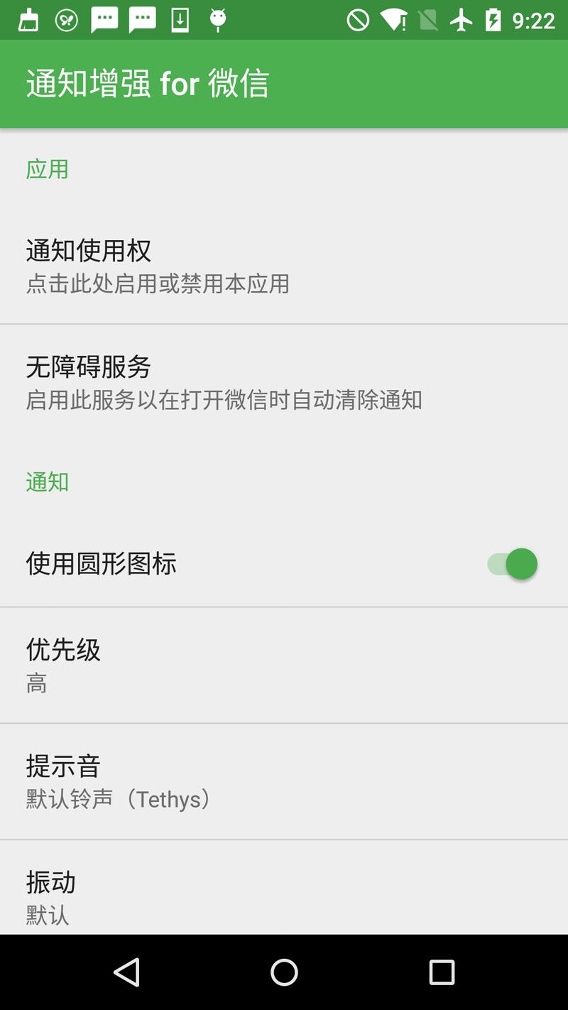 【资源分享】微信通知增强器-爱小助