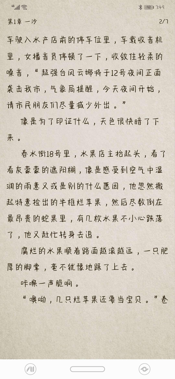 【分享】??小说淘淘  1.0.10 从此书荒成为梦想??-爱小助