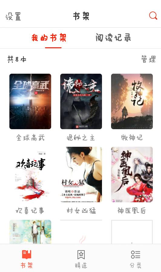【分享】小说淘淘(*VIP*)v1.0.8去广告/高级/破解版