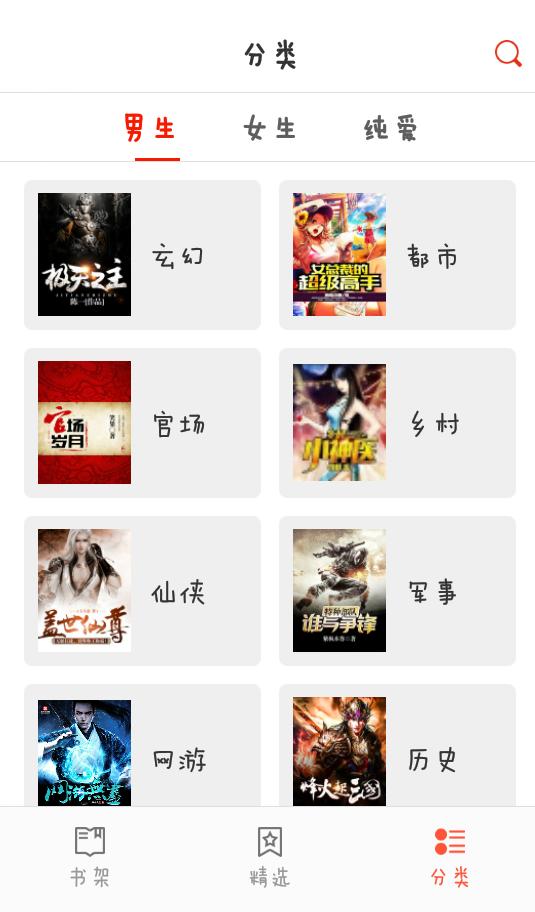 【分享】小说淘淘(*VIP*)v1.0.8去广告/高级/破解版-爱小助