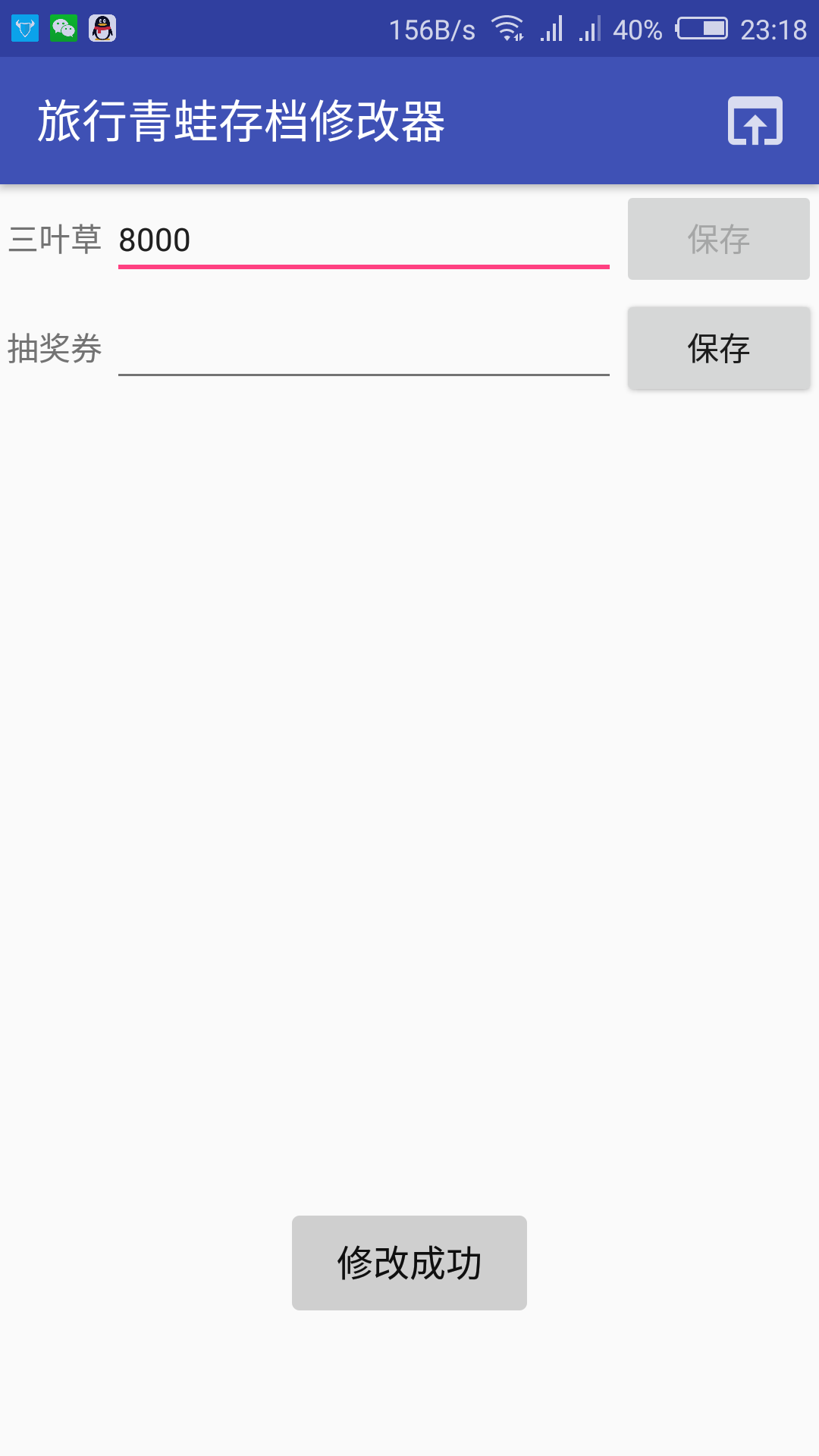 【旅行青蛙】免root存档修改器