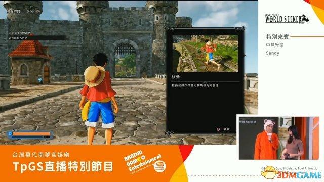 【游戏资讯】《海贼王:世界寻求者》中文版 首个演示曝光