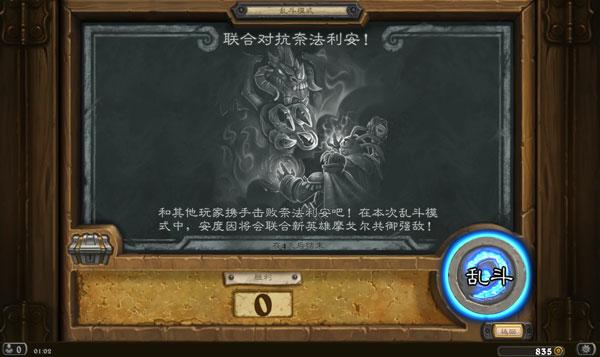 【游戏攻略】 炉石传说联合对抗奈法利安攻略 乱斗模式奈法利安怎么