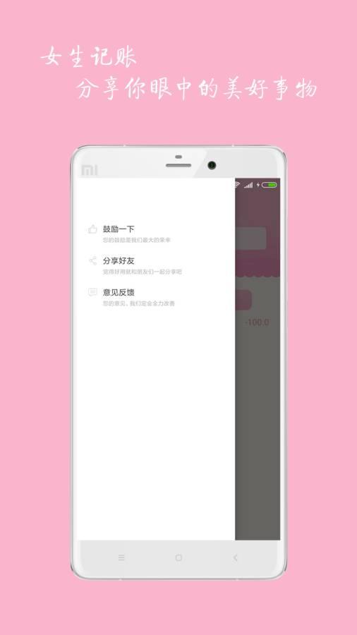 【资源分享】女生记账-爱小助