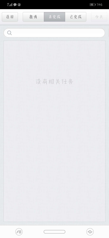 【分享】锤子日历 v1.7.4-爱小助
