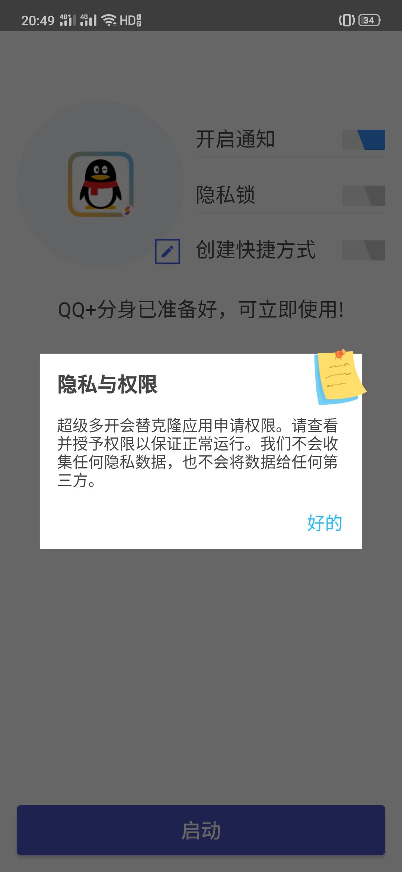 【分享】超级多开 V3.5.96.1013 破解付费版 去广告-爱小助