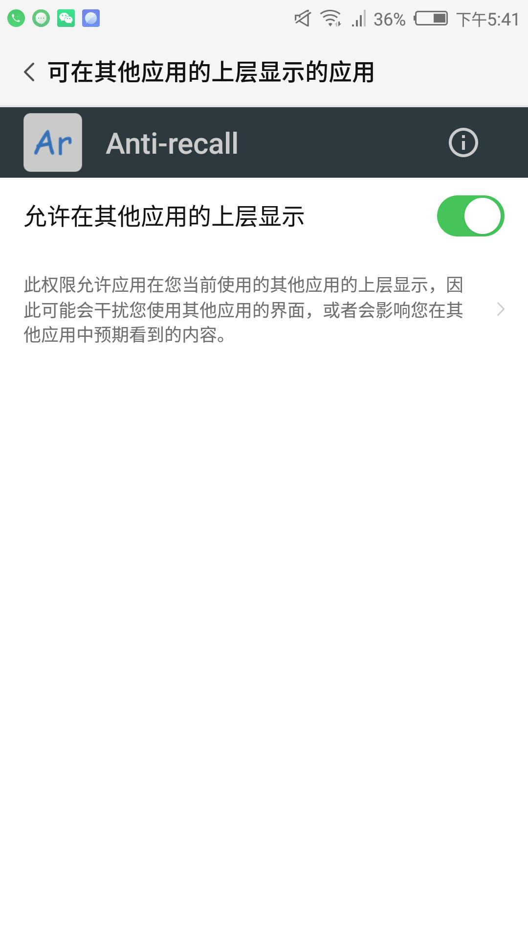 【分享】QQ微信防撤回神器 查看别人撤回的消息-爱小助