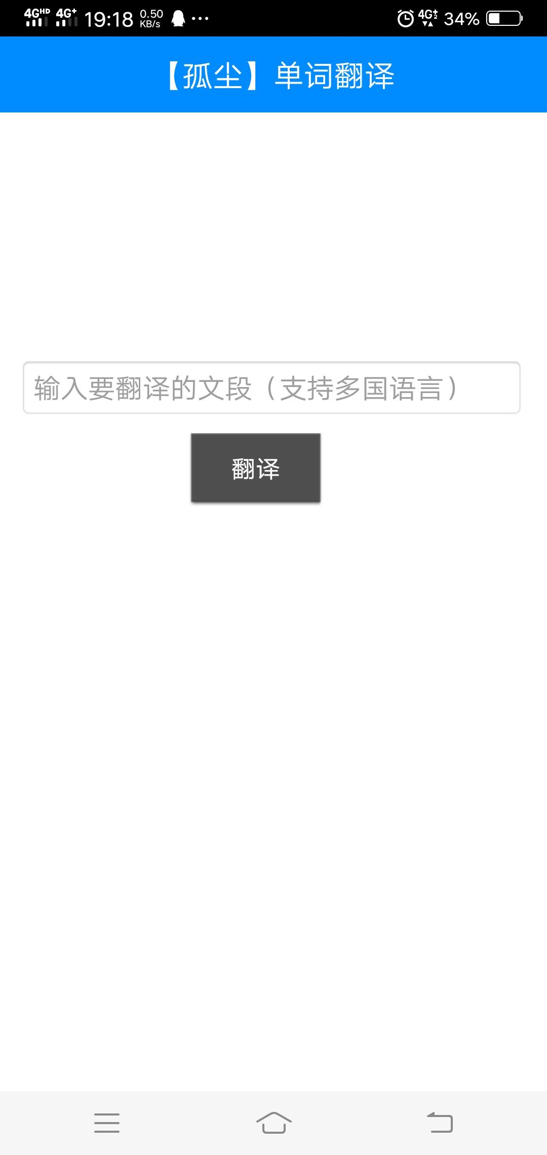 【原创工具】单词翻译 内存超小 单词全 可听句子单词 搜狗词库-爱小助