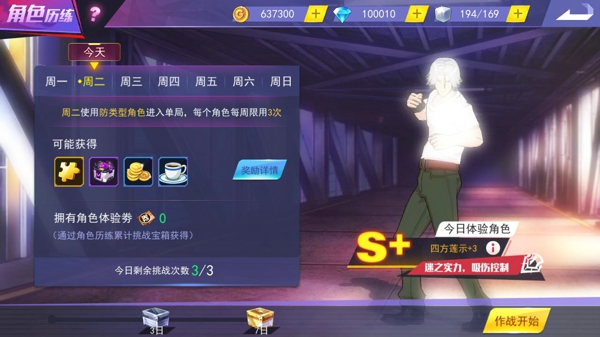 """【游戏攻略】《东京战纪》迅速提升角色实力的""""秘密"""""""