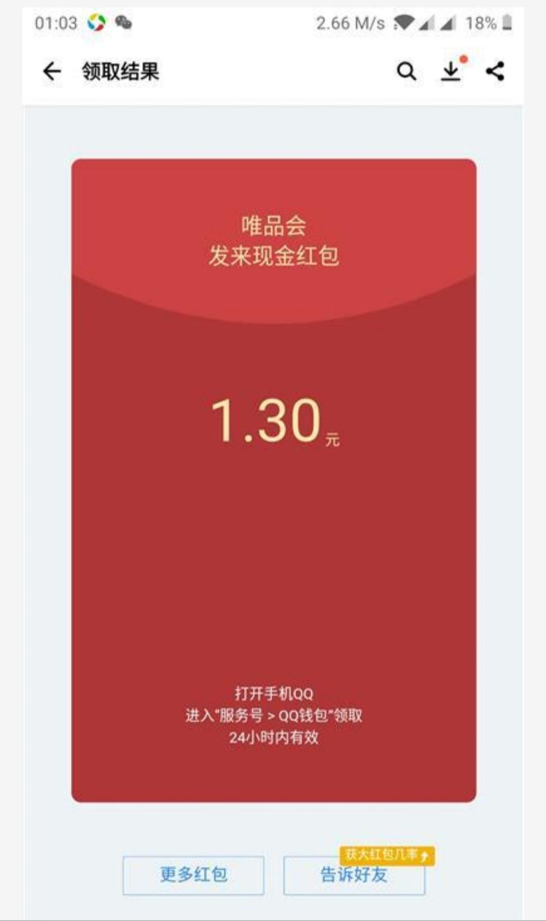 【现金红包】必中大水!!!-www.im86.com