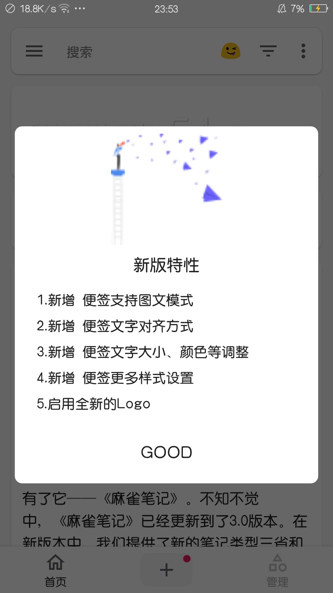 【分享】麻雀笔记-小而全 3.5.0-爱小助
