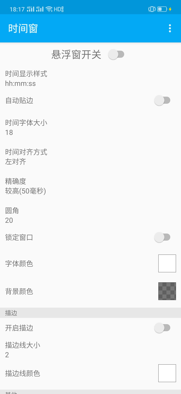 【分享】时间窗 V1.1.6