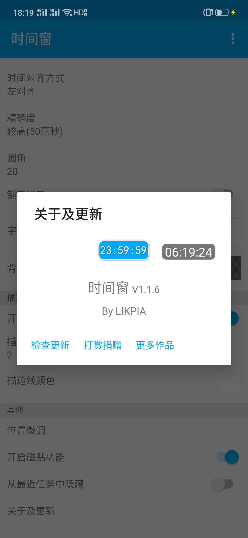 【分享】时间窗 V1.1.6-爱小助