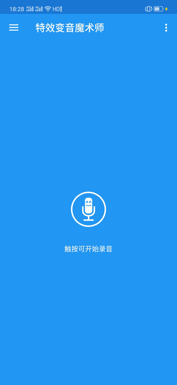 【分享】特效变音魔术师  v3.7.4  N多种变音神器