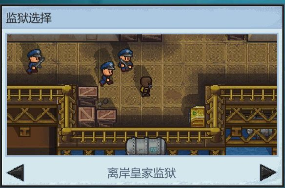 【游戏攻略】《逃狱2/脱逃者2》离岸皇家监狱:海豚通关