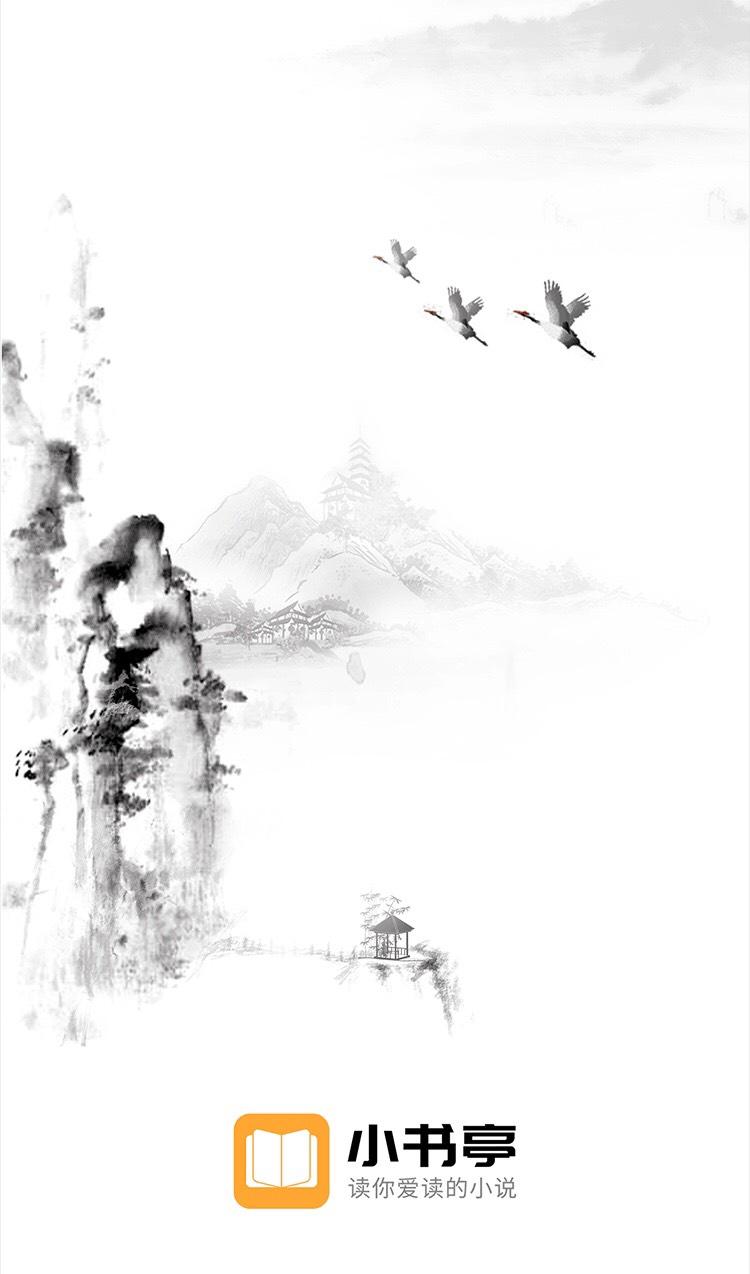 【分享】🌸👍集美貌和实力于一身的看书APP—小书亭v1.38-www.im86.com