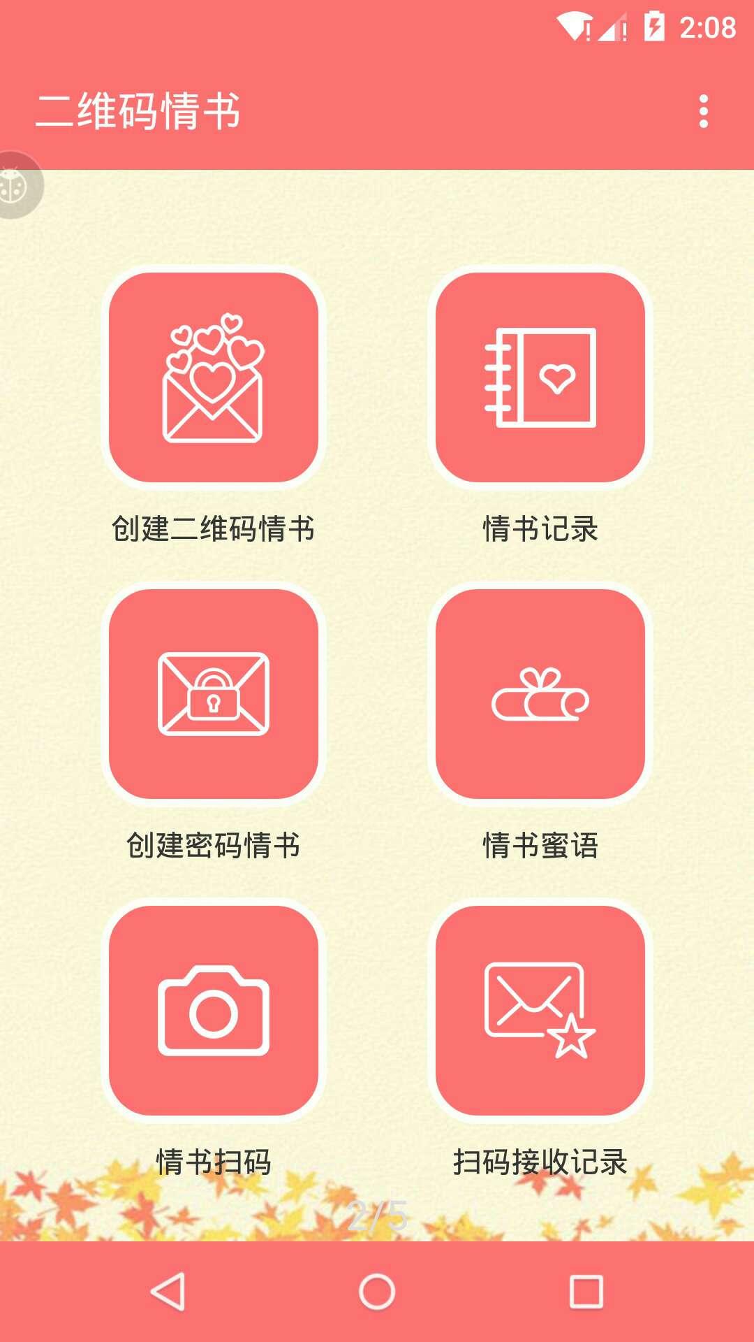 【资源分享】二维码情书-爱小助