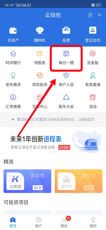 【现金红包】云钱包0撸现金100+ 无上限 不用花一分钱-www.im86.com