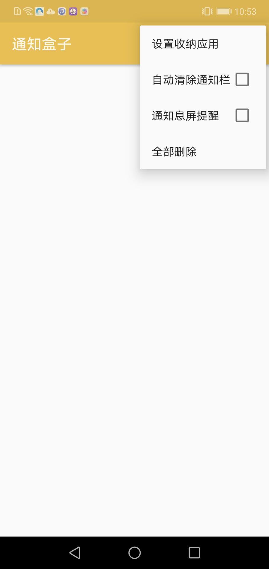 【资源分享】通知盒子-爱小助
