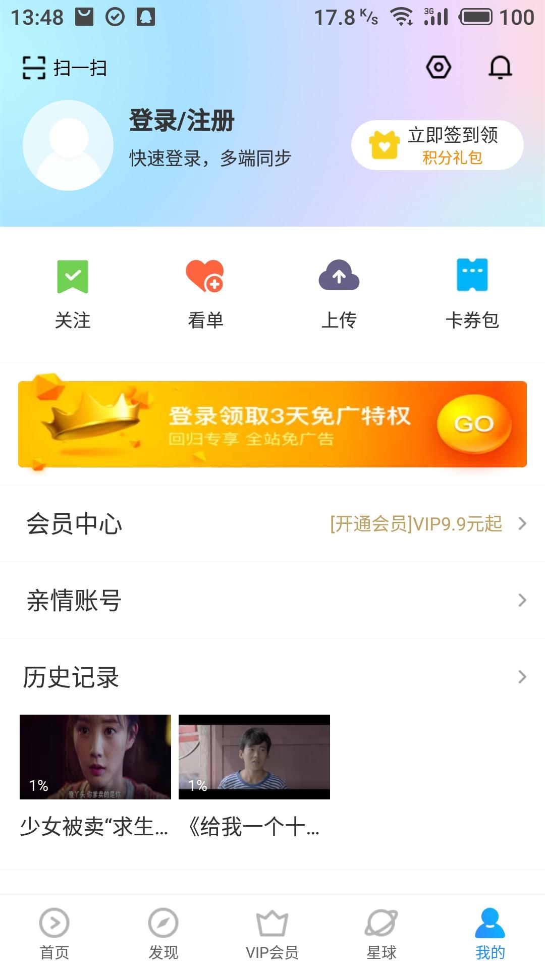 优酷视频 v7.4.0 Play商店版官方无广告纯净版