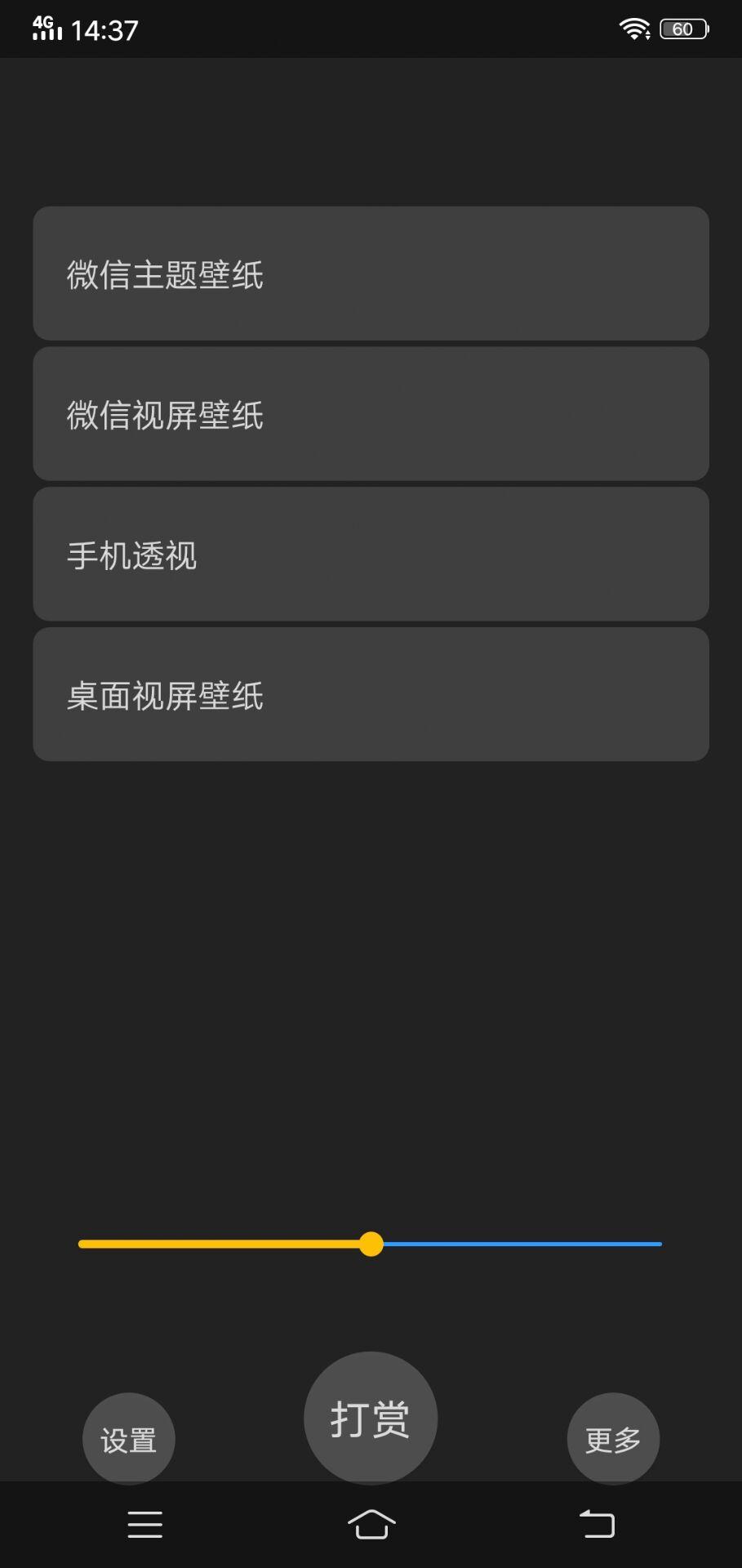 【资源分享】微信透明壁纸-爱小助
