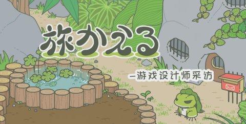 【游戏资讯】旅行青蛙是丈夫,不是儿子?网友:养了这么久的原来是野