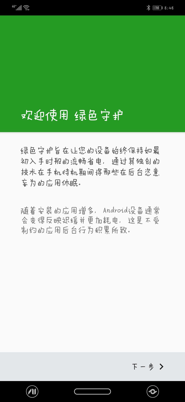 【分享】绿色守护 4.7.5