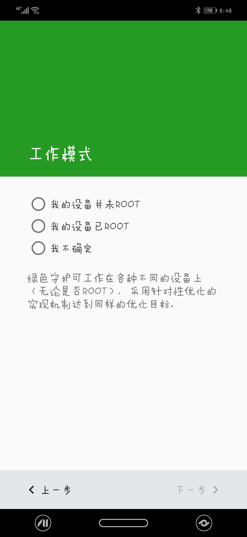 【分享】绿色守护 4.7.5-爱小助