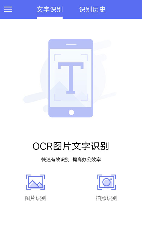 【资源分享】ocr图片文字识别-爱小助