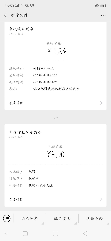 微信关注收钱网填写问卷