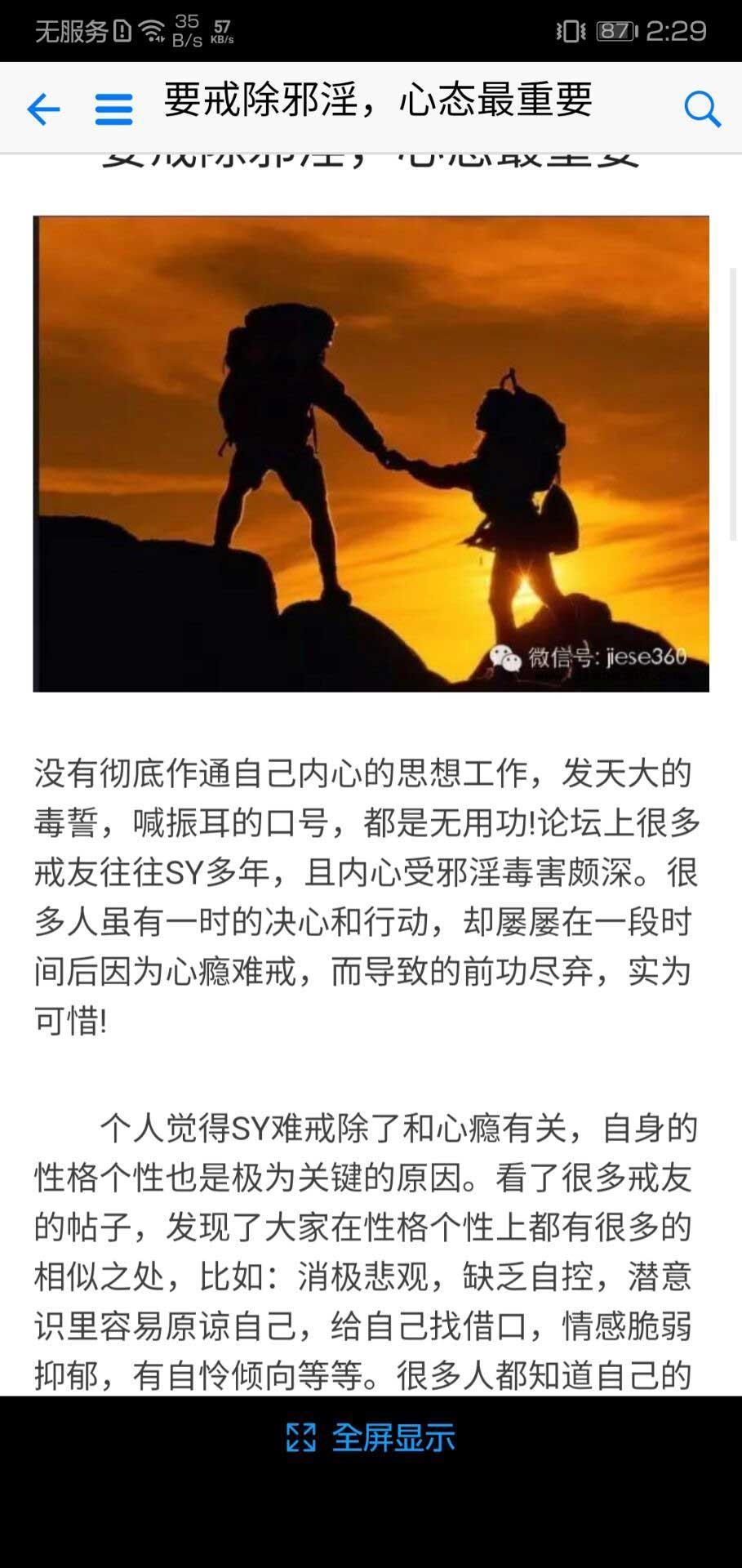 【资源分享】戒色(一个专业戒色APP)-爱小助