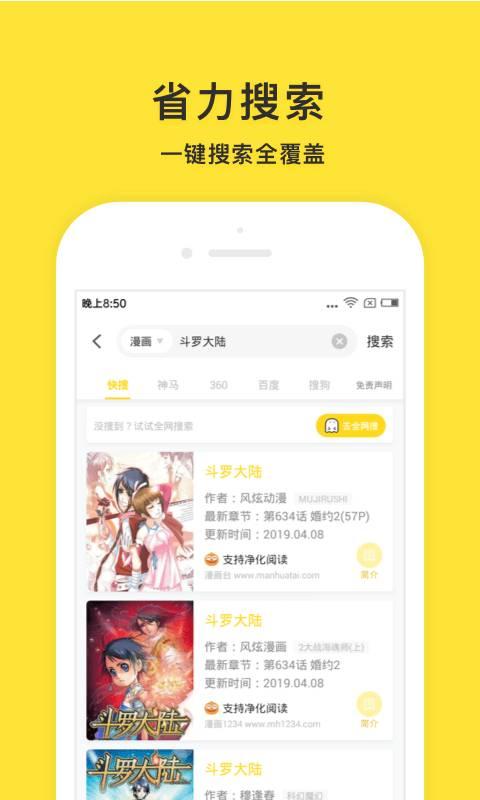 【资源分享】小鬼快搜(快快快!)-爱小助