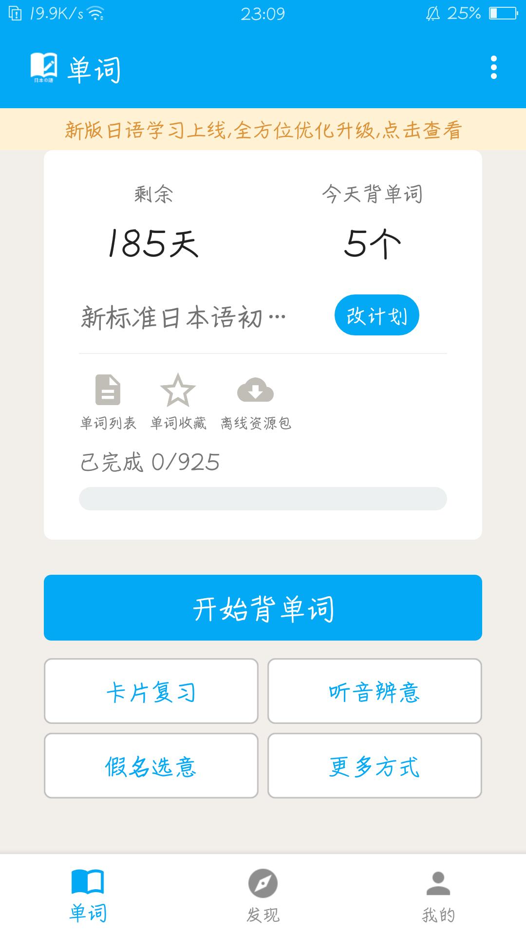 【分享】日语学习 3.6.0-爱小助