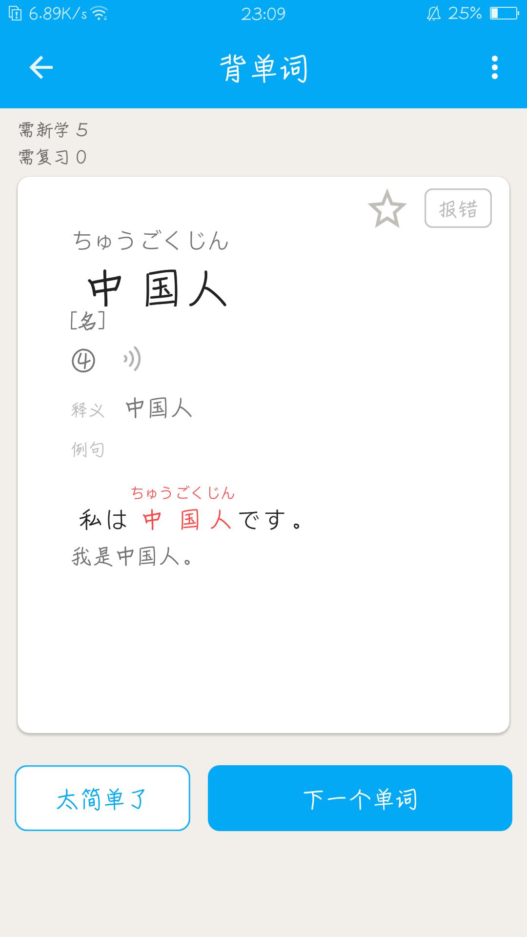 【分享】日语学习 3.6.0