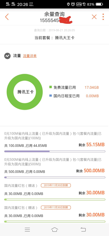 【免流】江苏联通腾讯大王卡Wap式免流,,可以过40G-www.im86.com
