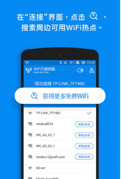 WIFI万能钥匙v4.6.85去广告_去推荐_清爽_完美版
