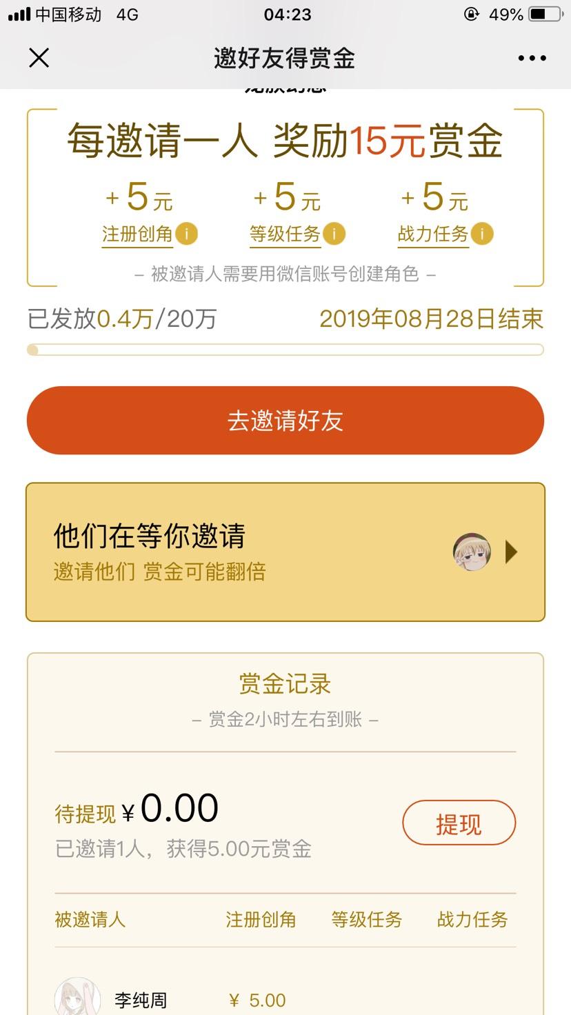 龙族幻想邀人红包-www.im86.com
