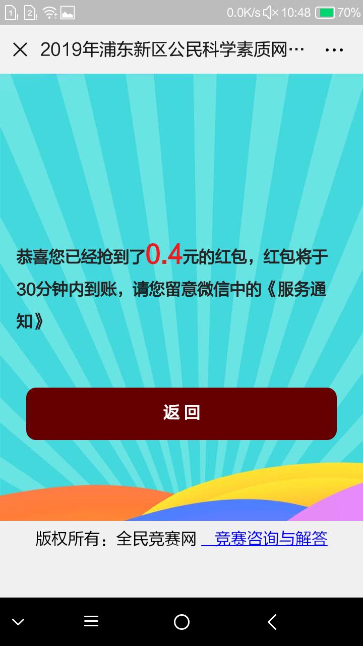 【现金红包】浦东答题抽奖红包-www.im86.com