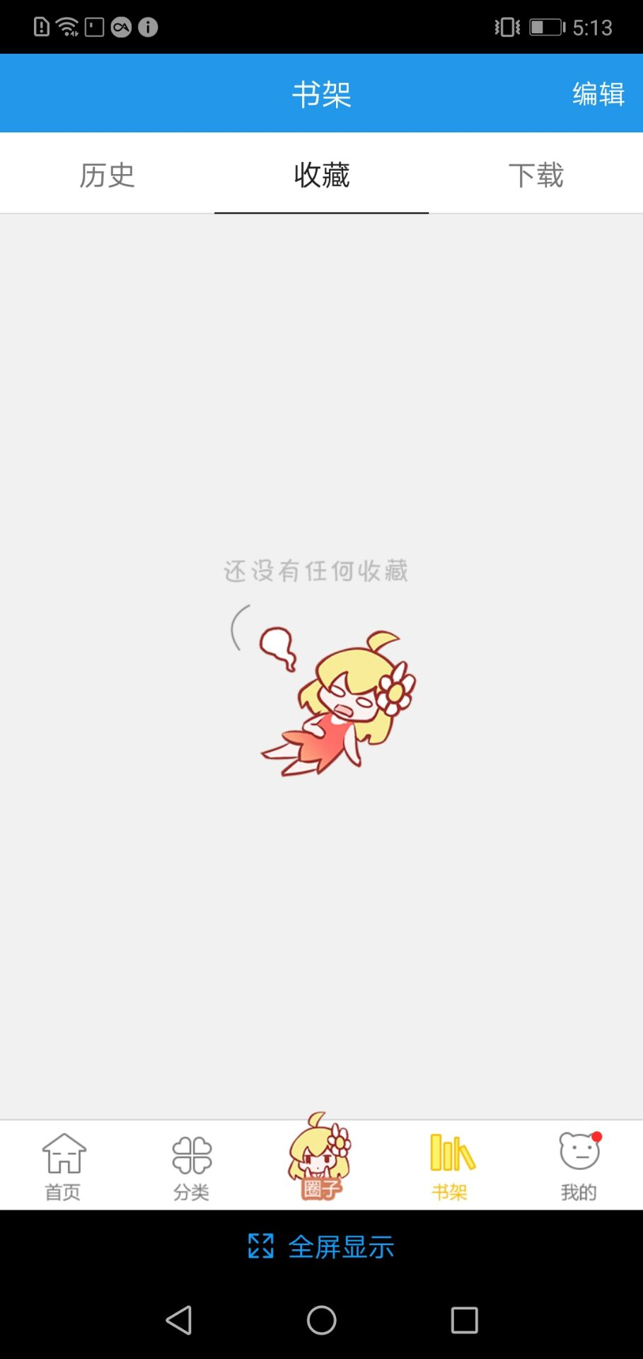 【资源分享】极速漫画-爱小助