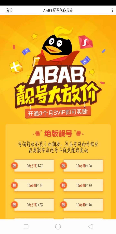 WWW_16AABB_COM_【虚拟道具】aabb靓号绝版低价买-www.im86.com