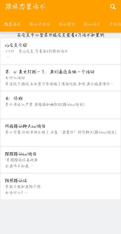 【资源分享】撩妹恋爱话术-爱小助