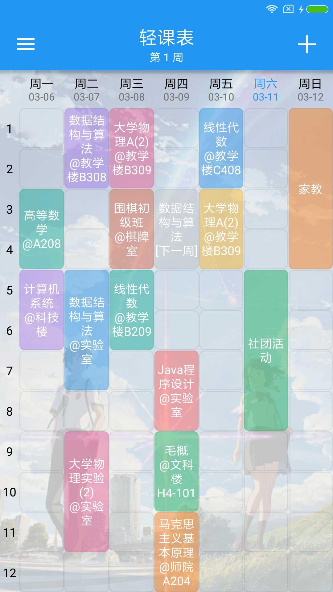 【资源分享】轻课表-爱小助