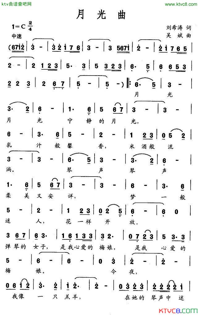 【音乐分享】贝多芬月光曲