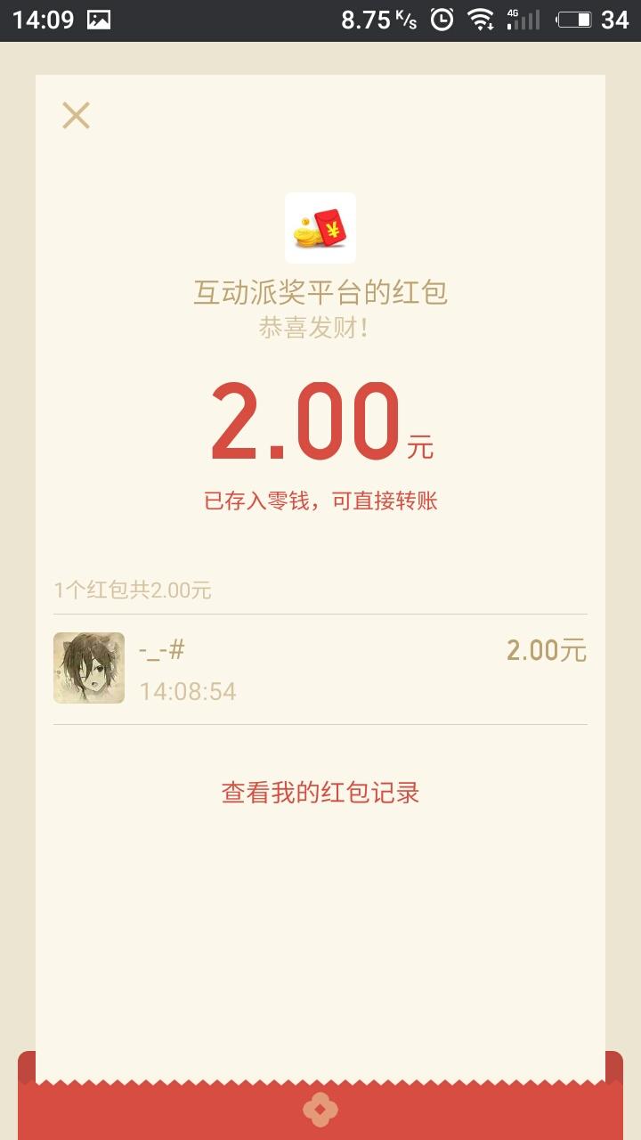 【现金红包】库科微信红包2元大水-www.im86.com