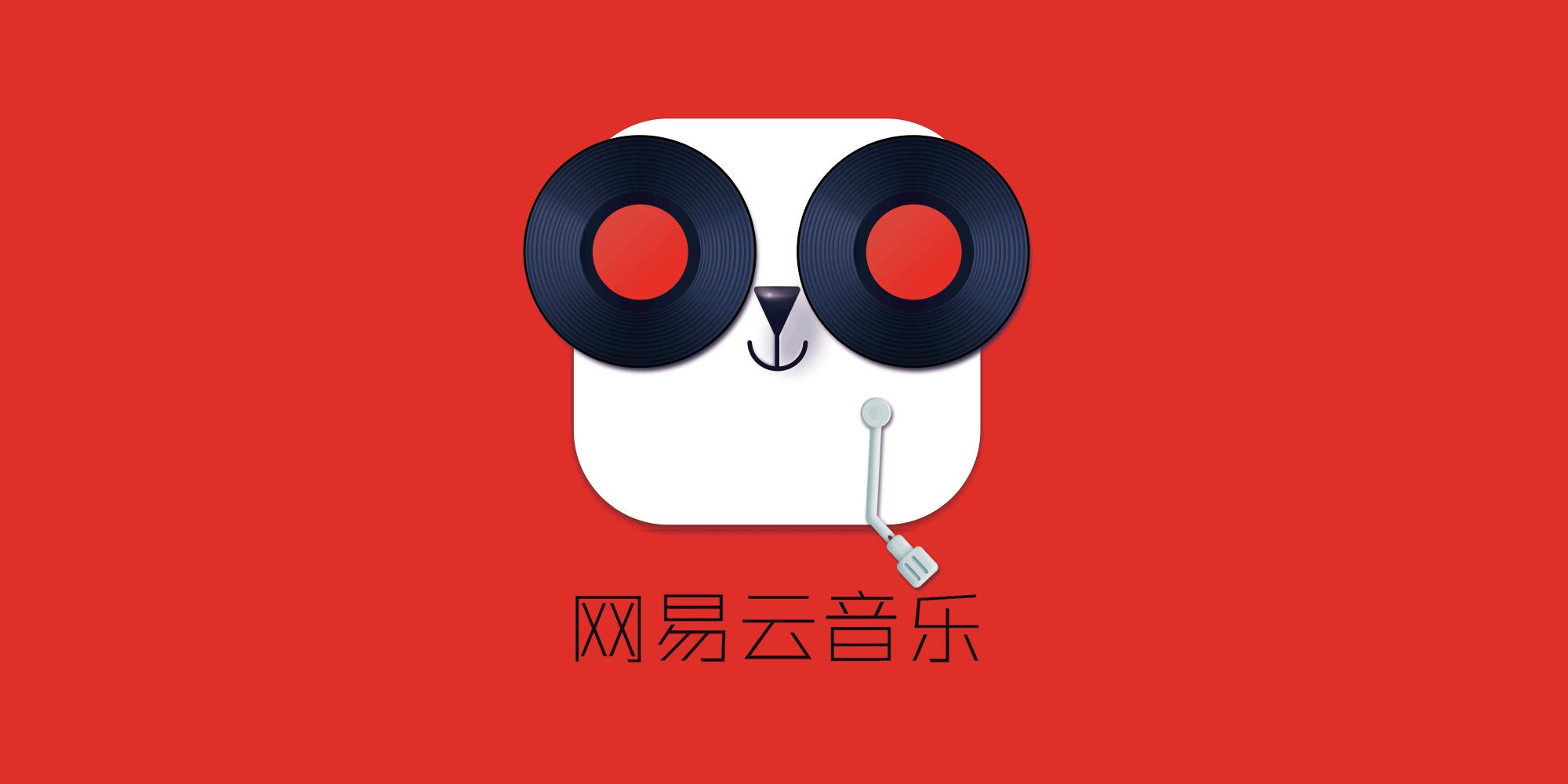 【资源分享】网易云音乐最新版模块适配