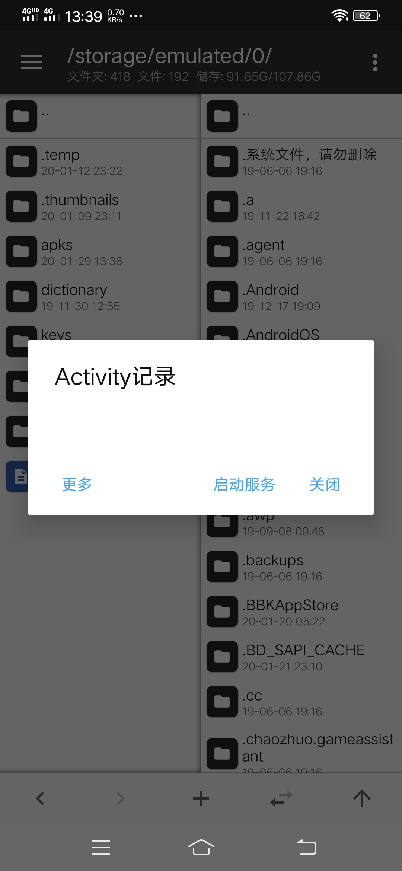 【分享】MT管理器最新版v2.8.6正式版[逆向修改神器]-爱小助