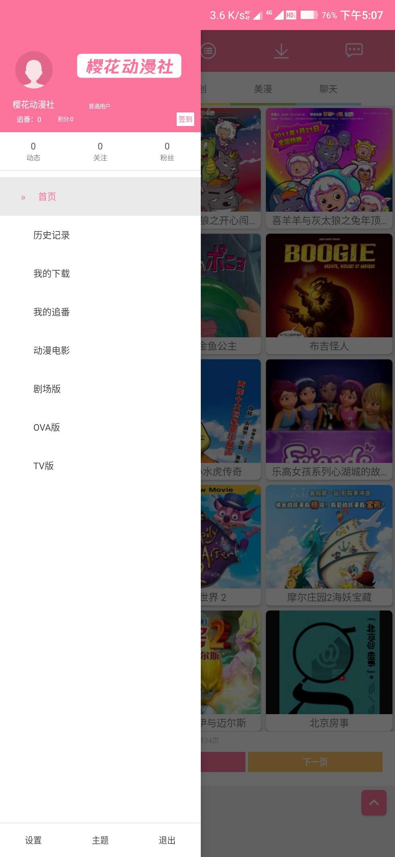 【追番神器】樱花动漫社 全网动漫免费观看 可下载的哦-爱小助